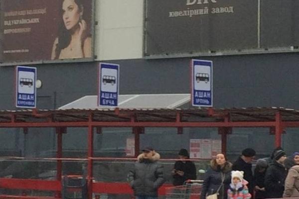 В Киеве на остановках установили солнечные панели - Ашан